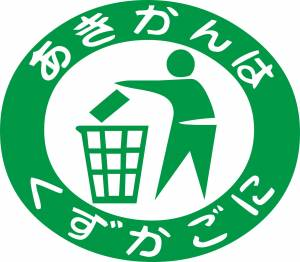 Japanese  Keep area clean sign